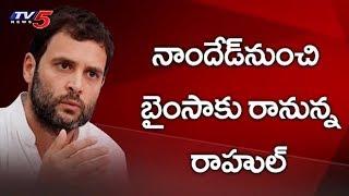 రేపటి రాహుల్ టూర్లో స్వల్పమార్పు! | Slight Changes in Rahul's Telangana Tour