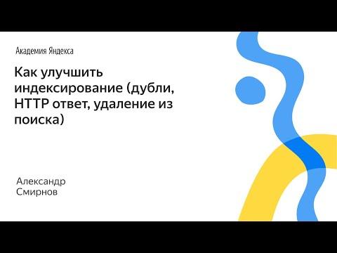 080. Как улучшить индексирование (дубли, HTTP ответ, удаление из поиска) – Александр Смирнов