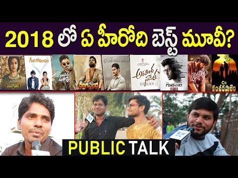 Public Talk On 2018 Best Movies In Tollywood | Ram Charan | Jr NTR | Mahesh Babu | Vijay Deverakonda