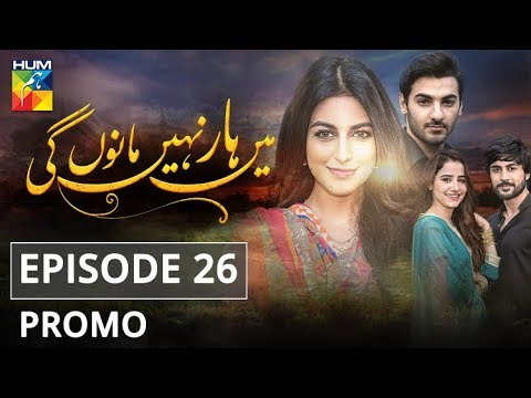 Main Haar Nahin Manoun Gi Episode #26 Promo HUM TV Drama