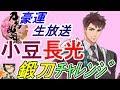 刀剣乱舞_小豆長光 鍛刀チャレンジ★【生放送】とうらぶ thumbnail