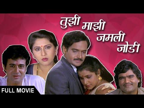 Tuzi Mazi Jamli Jodi - Superhit Marathi Movie - Ashok Saraf, Nivedita Joshi, Savita Prabhune video