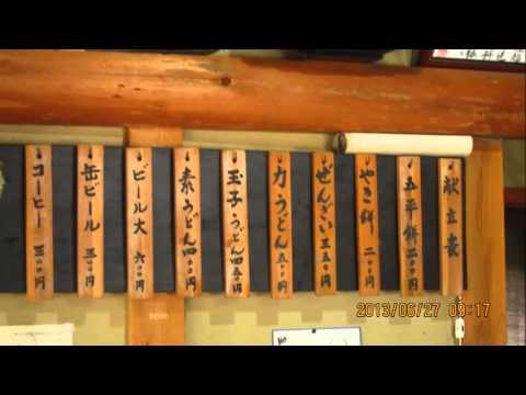 助さ 岐阜県高山市清見町 Gohei-mochi, Takayama, Gifu