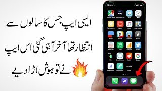 New Top Mindblowing App For Android 2018