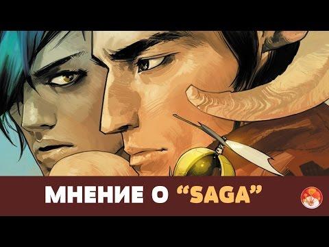 """Мнение о """"SAGA"""""""