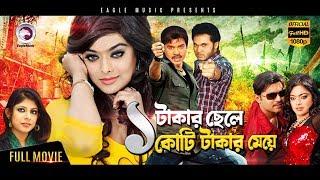 Ek Takar Chele Koti Takar Meye | Maruf, Sahara | Romantic Bengali Movie | Exclusive Release