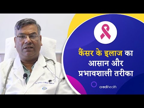 Dr. Sunil Kumar Gupta - Advancements in Cancer Treatment (Hindi- I)