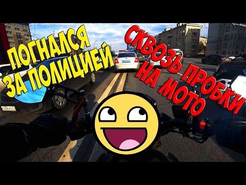 Сквозь пробки на мотоциклах Kawasaki Z750R и BMW K1300S.Погнался за Полицией