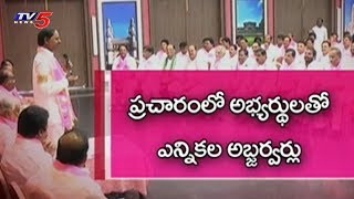అభ్యర్థుల ఎన్నికల ప్రచారంలో కేసీఆర్ మూడో కన్ను..! | KCR Strategy On Election Campaigning