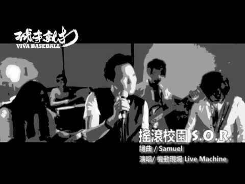 機動現場 《搖滾校園S.O.R.》MV