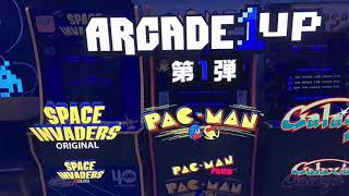 ARCADE1UP Pac-Man|Space Invaders|Galaga Cabinets