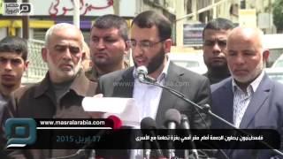 مصر العربية | فلسطينيون يصلون الجمعة أمام مقر أممي بغزة تضامنا مع الأسرى
