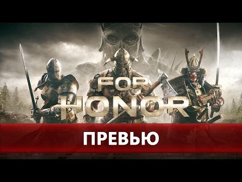 For Honor - оправдывает ли игра ожидания?