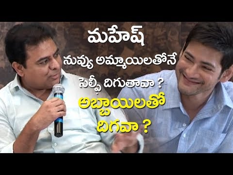 KTR Makes Fun On Mahesh Babu Giving Selfies To Girls | Filmy Monk