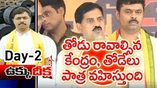 Minister Adinarayana Reddy Speech at TDP CM Ramesh Ukku Deeksha Day-2 in KADAPA
