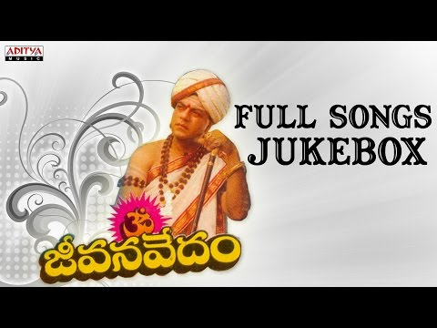 Jeevana Vedam Telugu Movie Songs || Jukebox video