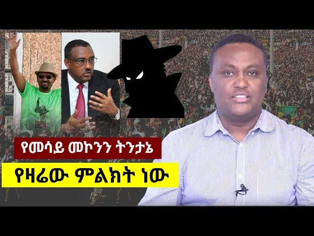 Mesay Mekonnen on TPLF and Dr Abiy Ahmed | Meskel Adebabay | Getachew Assefa