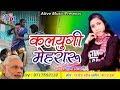 2018 का आ गया नया गाना -  कलयुगी मेहरारू - Rima Bharti - मोदी जी के देन - Bhojpuri New  Song 2017 Mp3