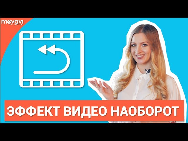 Видеоурок: Как проиграть видео наоборот? (Функция Reverse) - iwbc.ru