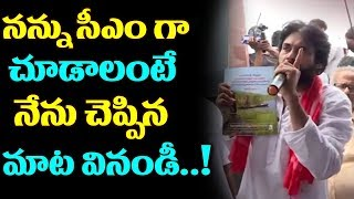 Janasena Pawan Kalyan Speech about his CM Position | Pawan Kalyan Speech | Top Telugu Media