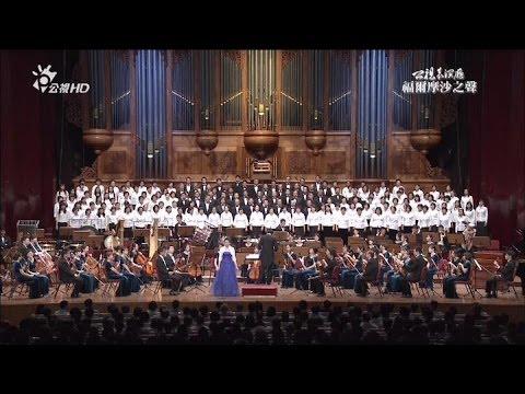 福爾摩沙之聲 in 國家音樂廳 ( 2013.08.08 )
