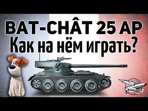 Bat.-Châtillon 25 t AP - Как на нём чёрт побери играть?