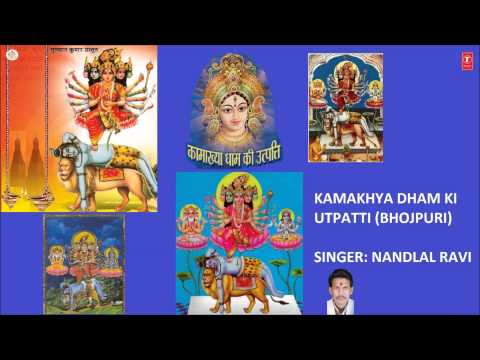 Kamkhya Dham Ki Utpatti Bhojpuri By Nandlal Ravi Full Audio Song Juke Box
