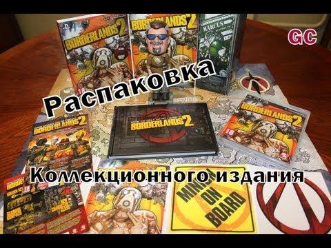 Распаковка коллекционного издания Borderlands 2 Collector's Edition