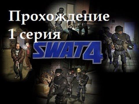 SWAT 4 Прохождение.часть 1