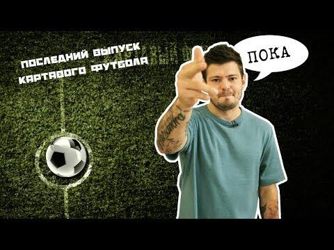 Последний выпуск Картавого Футбола