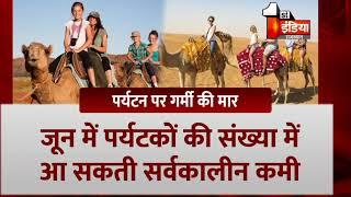 Ufff Garmi : Rajasthan में गर्मी के तेवर से पर्यटक परेशान