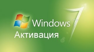 Активация Windows 7 и Office 2010