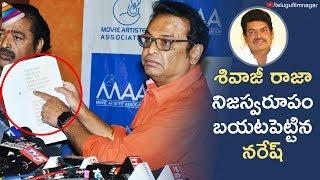 Actor Naresh Reveals SHOCKING FACTS about Sivaji Raja | Naresh Press Meet | MAA Association