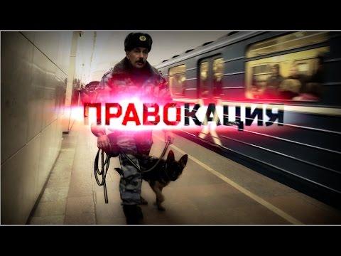 ПРАВОкация охраны в метро (Социальный эксперимент)