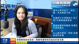 20190219  兩岸簽和平協議前要先公投嗎? ~中廣35分鐘早報新聞