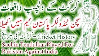 Cricket History Urdu Hindi Information Cricket Facts Sachin Tendulkar Played For Pakistan