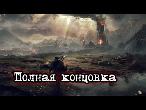 Middle-earth Shadow of Mordor - Полная концовка (UltraHD)