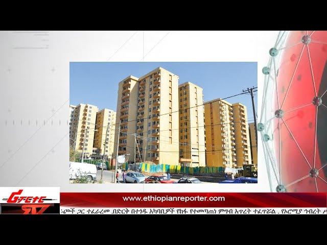 ETHIOPIAN REPORTER TV |  Amharic  News 06/10/2017