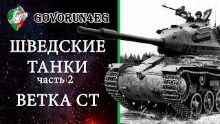 WoT NEWS Шведские танки Скоро Часть 2 Средние танки (ИС-7) | Govorun4eg