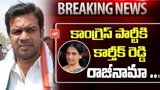Huge Shock To Telangana Congress | Karthik Reddy To Quit Party | CM KCR | TRS | Mahakutami
