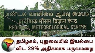 தமிழகம், புதுவையில் இயல்பை விட 29% அதிகமாக பருவமழை | Rain | TN