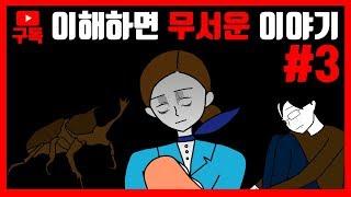 이해하면 무서운 이야기#3★ - 유튜브 히브