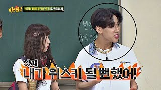 Bam-Bam who almost got named Whiskey (Joon-Park's baby name - Army Stew) 아는 형님(Knowing bros) ep 141