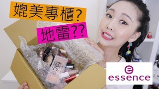 開架最便宜!! essence HAUL 艾森絲彩妝試用心得+刷色