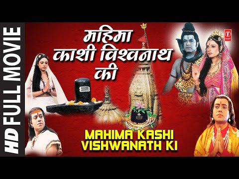 Mahima Kashi Vishwanath Ki I Hindi Film video