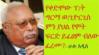 Former President Girma Woldis  signed only one a death sentence