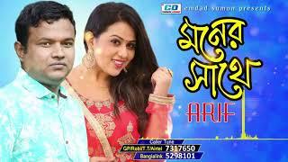 Moner Sathe | Arif | Sajeeb | Audio Track | Bangla New Song | 2017