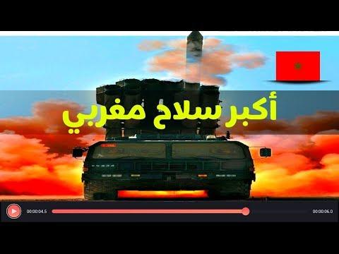 شاهد.. أكبر وأقـــوى ســلاح يمتلكه المغرب
