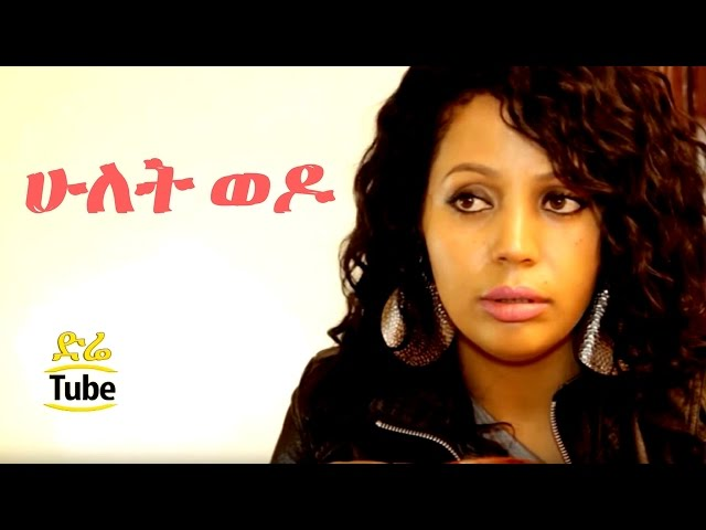 Ethiopian Movie -Hulet Wedo - NEW Ethiopia Film 2017