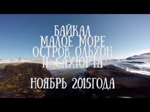 Байкал. Ноябрь 2015 / Baikal. November 2015